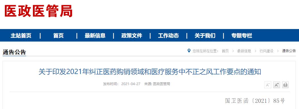 【官方发布】国家九部委下令,全国严查医疗器械