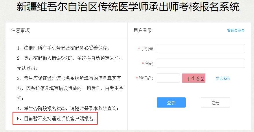 可以在手机端报名参加新疆2021年传统医学师承出师考核吗?