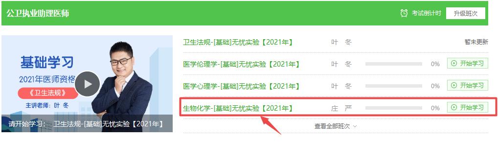 2021年公卫执业助理医师基础学习班庄严老师【生物化学】科目新课更新!