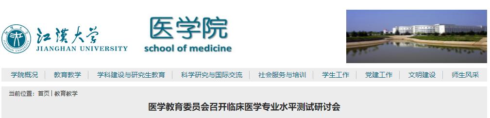 江汉大学医学院发布医学教育委员会召开临床医学专业水平测试研讨会通知