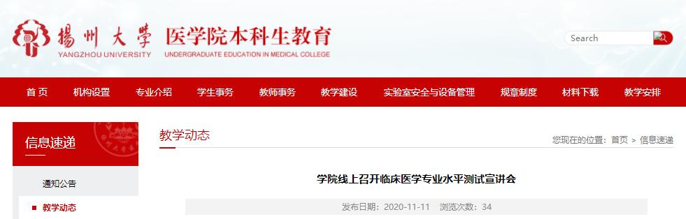 扬州大学医学院本科生教育学院线上召开临床医学专业水平测试宣讲会