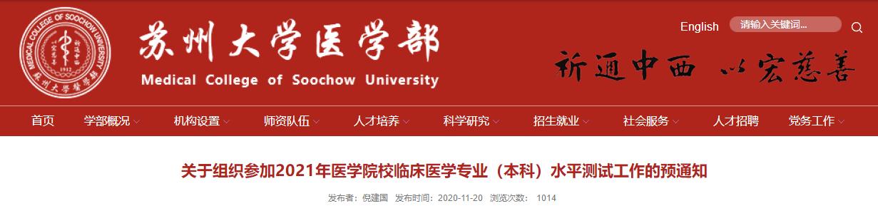苏州大学医学部关于组织参加2021年医学院校临床医学专业(本科)水平测试工作的预通知