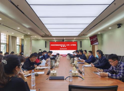 山东大学齐鲁医学院召开临床医学专业水平测试协调会