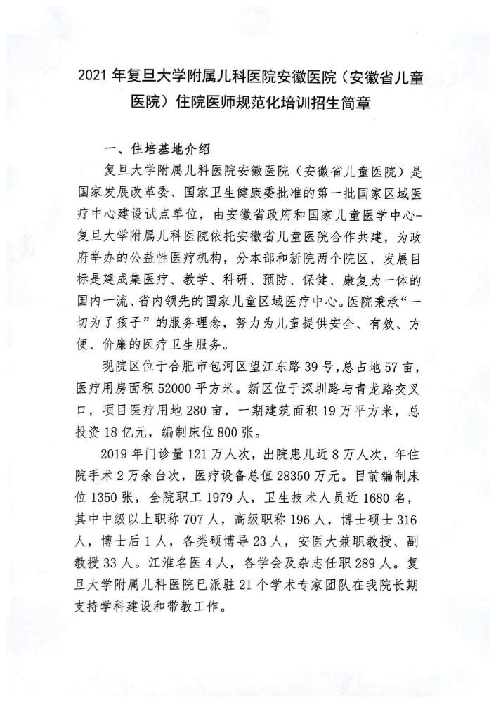 招收22人!2021年安徽省儿童人民医院住院医师规范化培训招收简章
