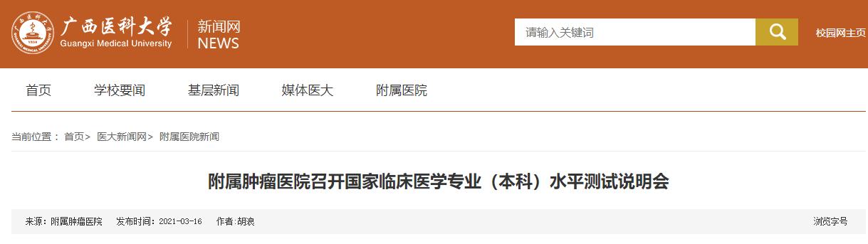广西医科大学附属肿瘤医院召开国家临床医学专业(本科)水平测试说明会