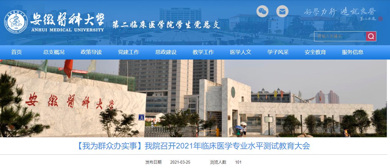 安徽医科大学第二临床医学院召开2021年临床医学专业水平测试教育大会