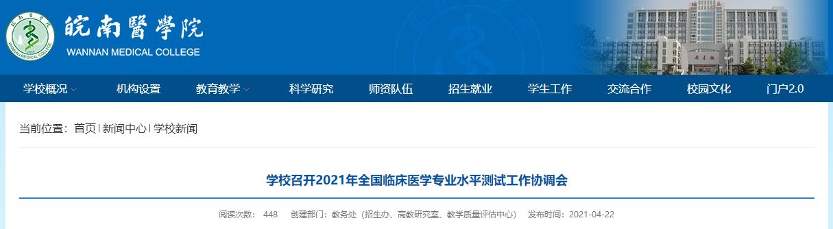 皖南医学院学校召开2021年全国临床医学专业水平测试工作协调会