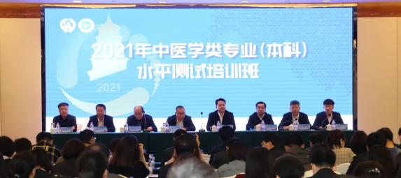 2021年中医学类专业(本科)水平测试培训班在陕西咸阳成功举办