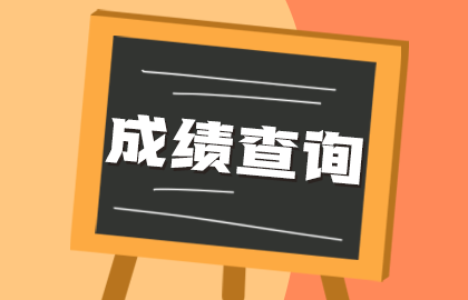2021年陕西榆林市事业单位公开招聘869人笔试成绩查询入口