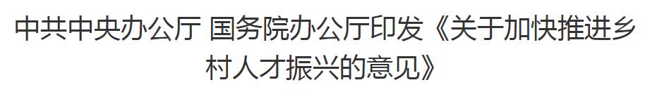 中共中央办公厅 国务院办公厅印发《关于加快推进乡村人才振兴的意见》