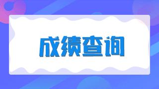 全国口腔助理医师分数查询入口21