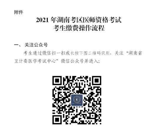 【7月6日24时】湖南考区2021口腔助理医师笔试网上缴费即将截止!