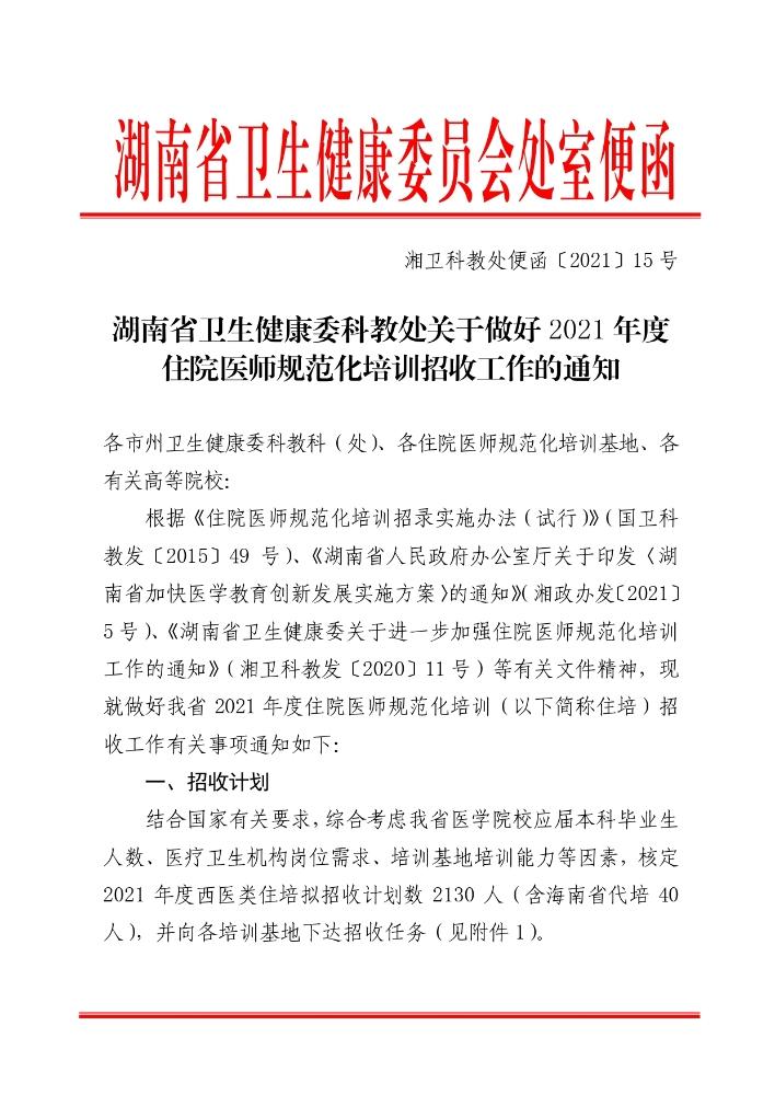 招2130人!湖南省2021年住院医师规范化培训招生系统开放!