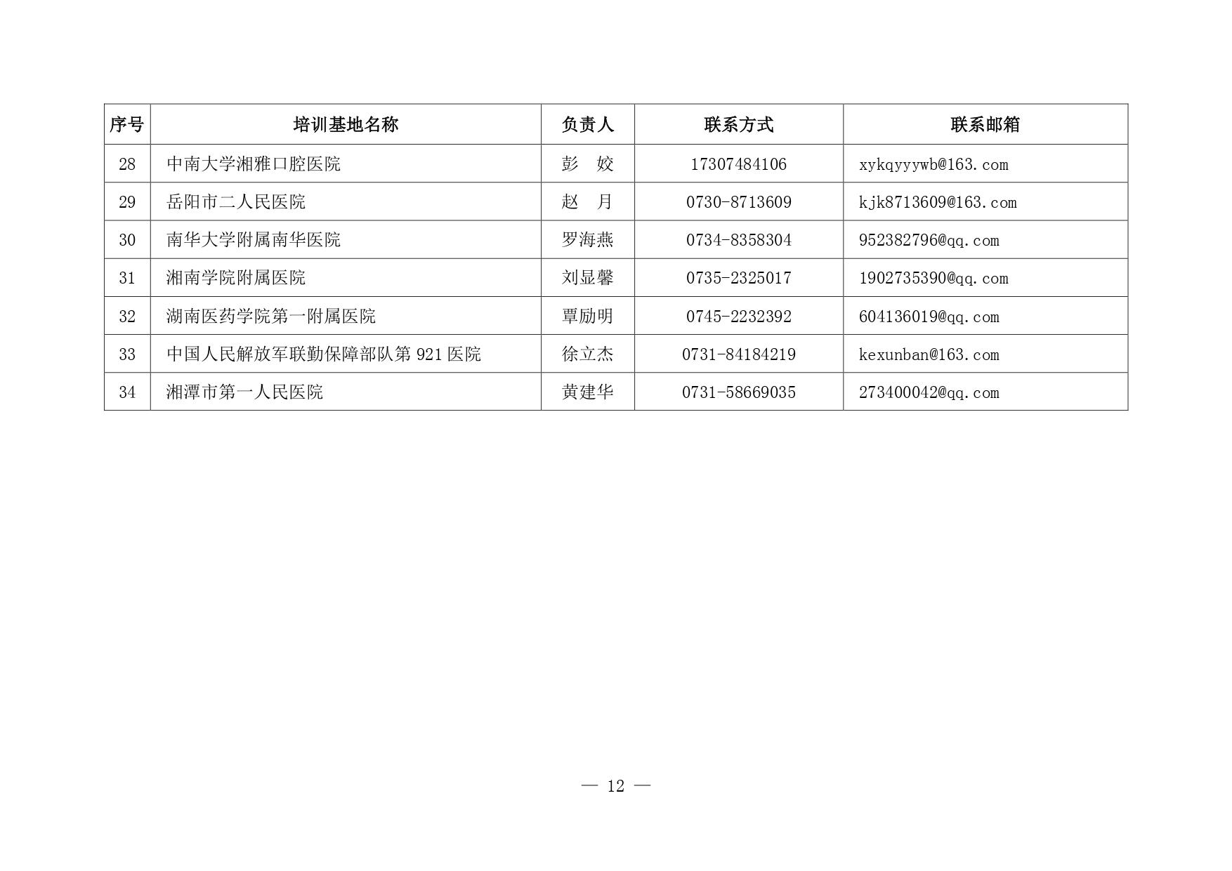 BYYXJY_254_1_page-0012
