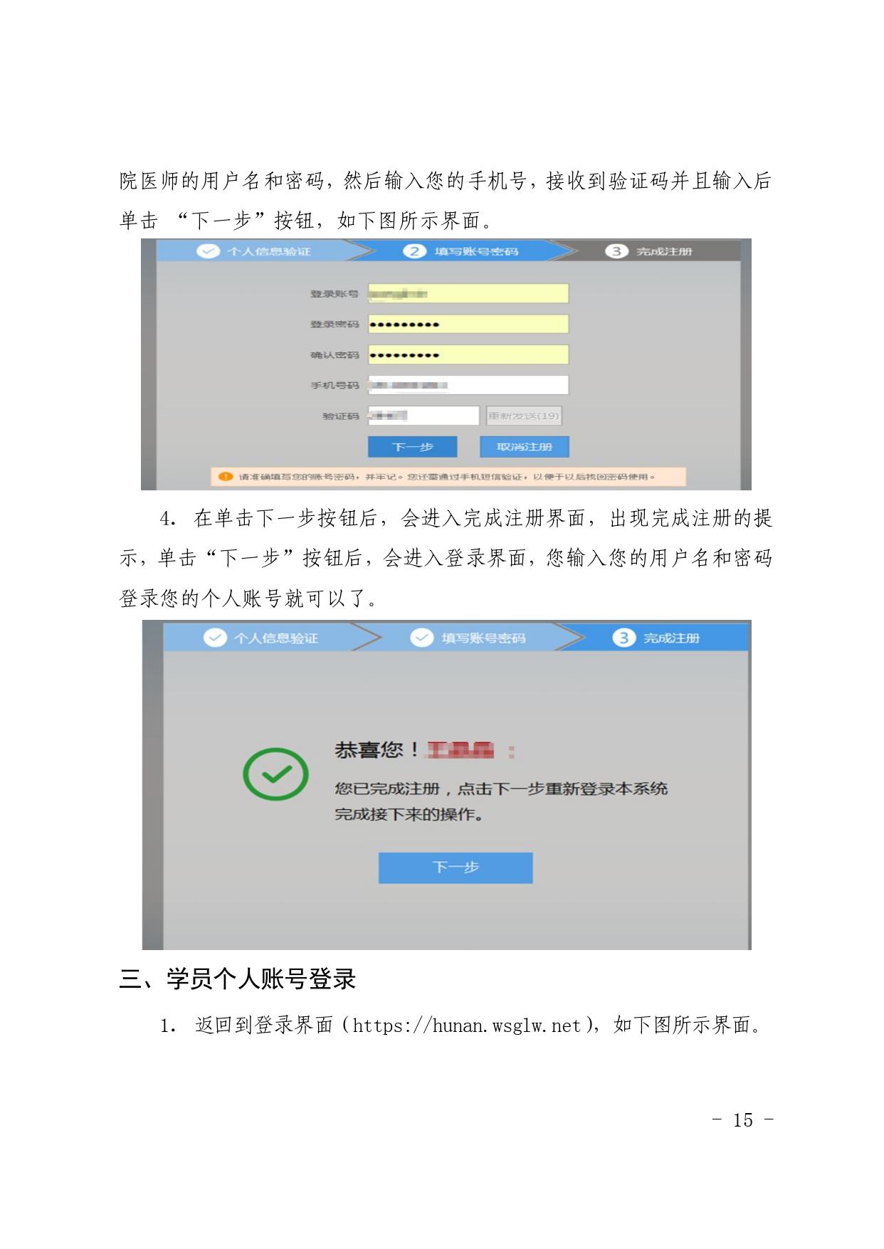BYYXJY_254_1_page-0015