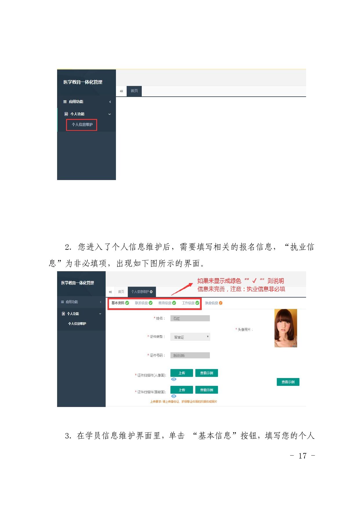 BYYXJY_254_1_page-0017