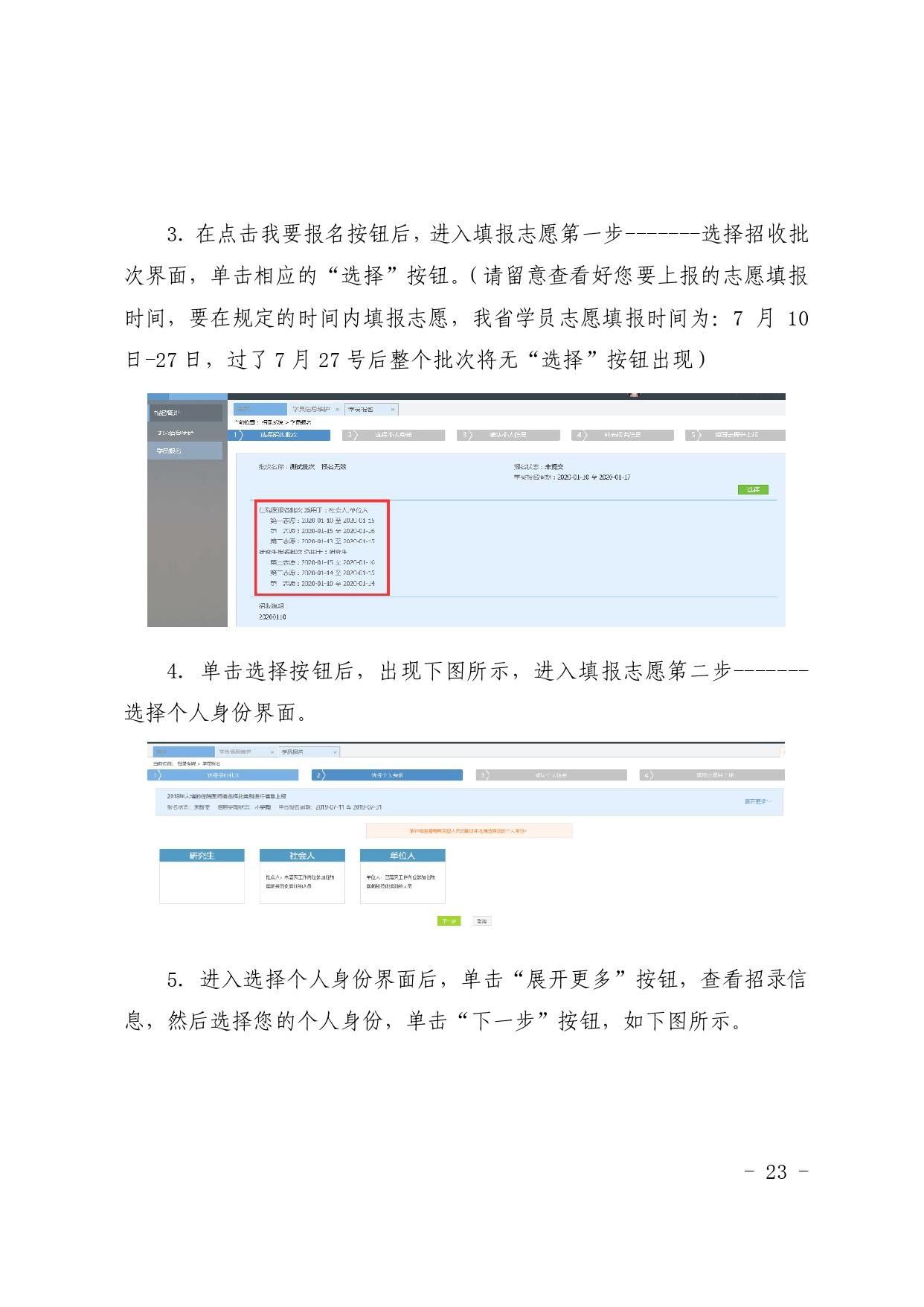 BYYXJY_254_1_page-0023