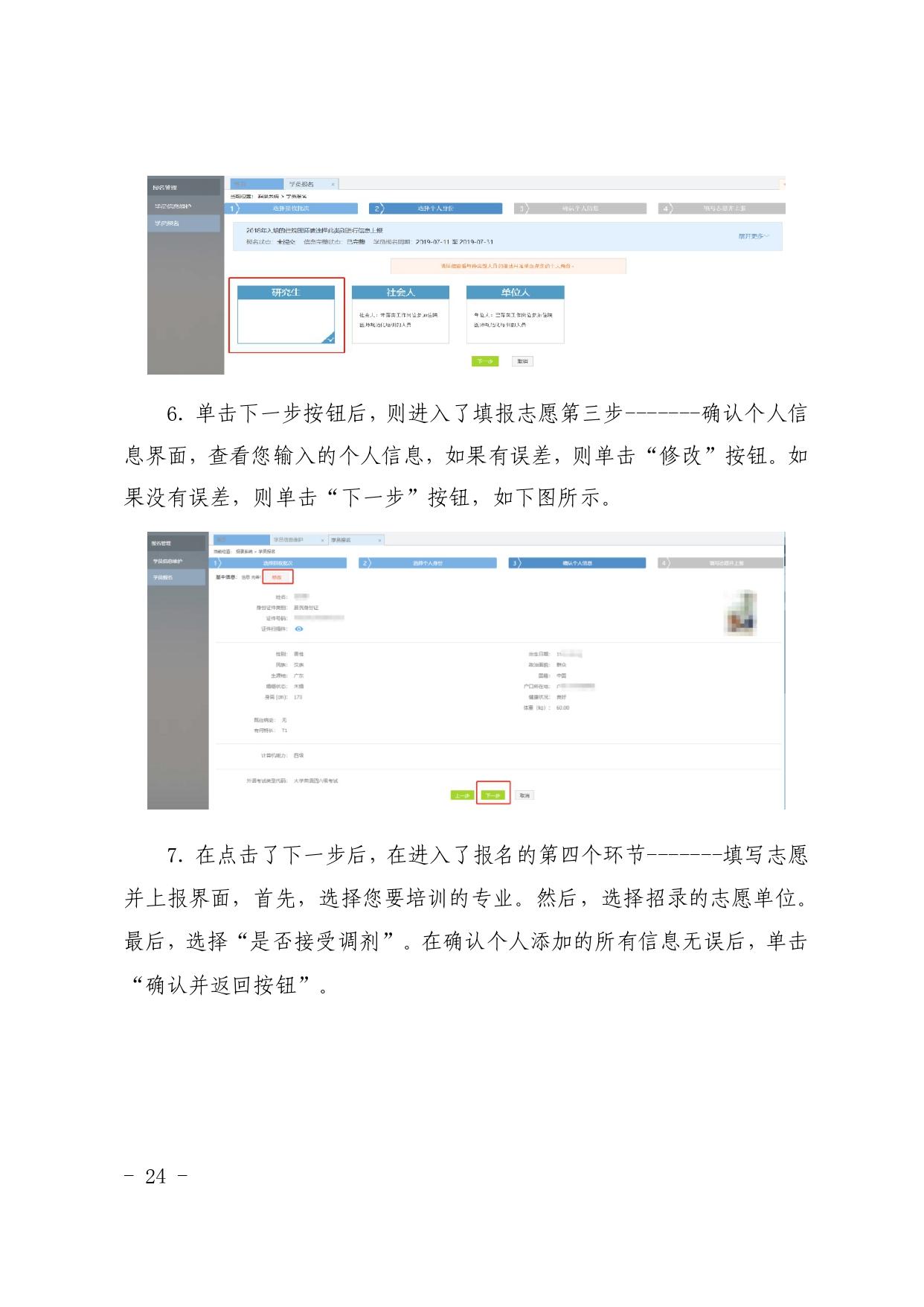 BYYXJY_254_1_page-0024