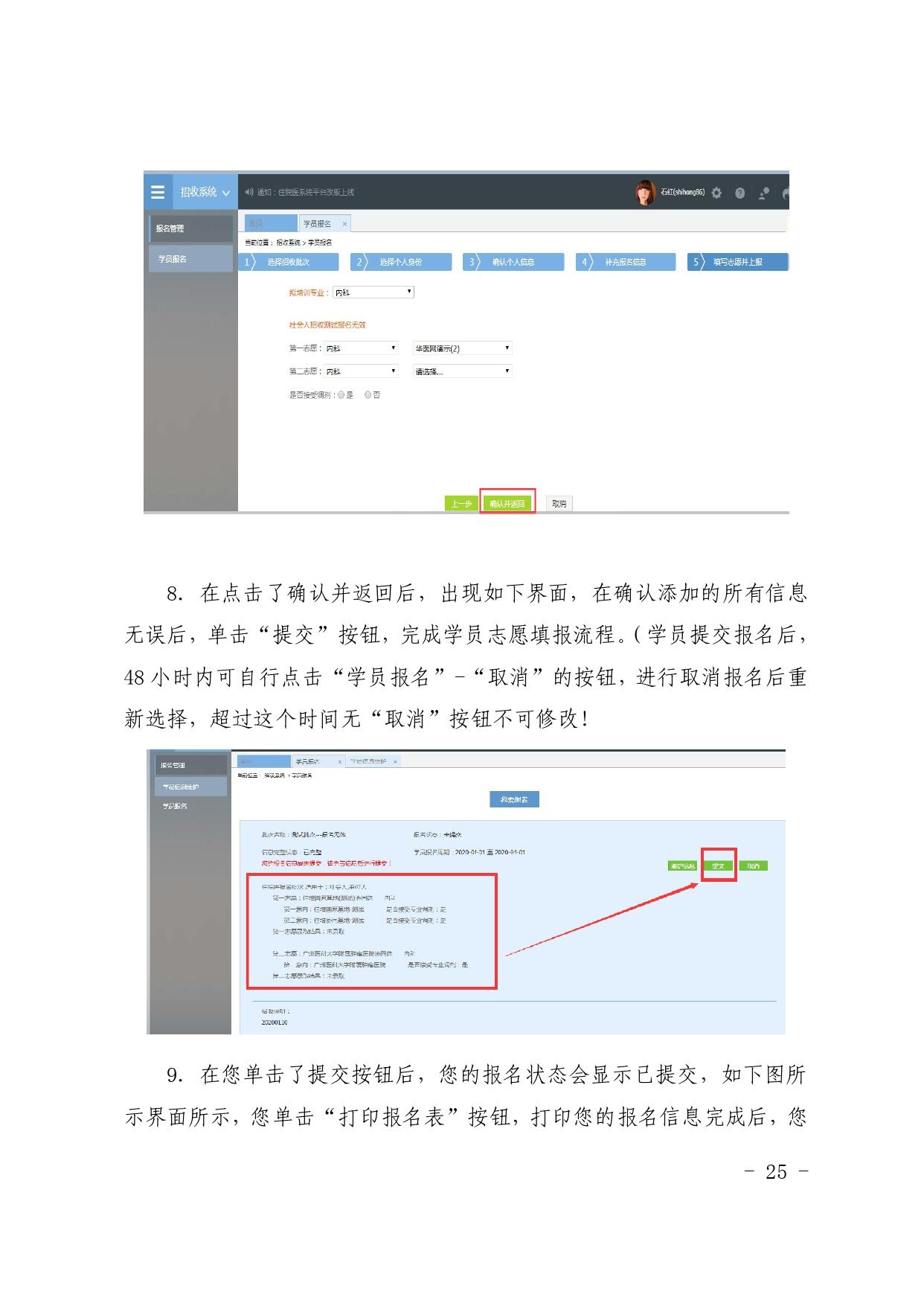 BYYXJY_254_1_page-0025