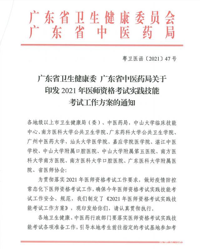 廣東省2021執業醫師技能考試時間/考試基地