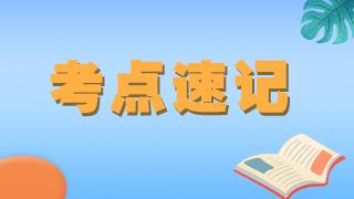 30句《牙周病学》核心考点速记——2021口腔执业医师备考学霸笔记!