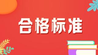 2021年度肇庆中级药师考试分数线