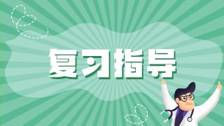 口腔助理医师2021年5月笔试+技能备考指南!