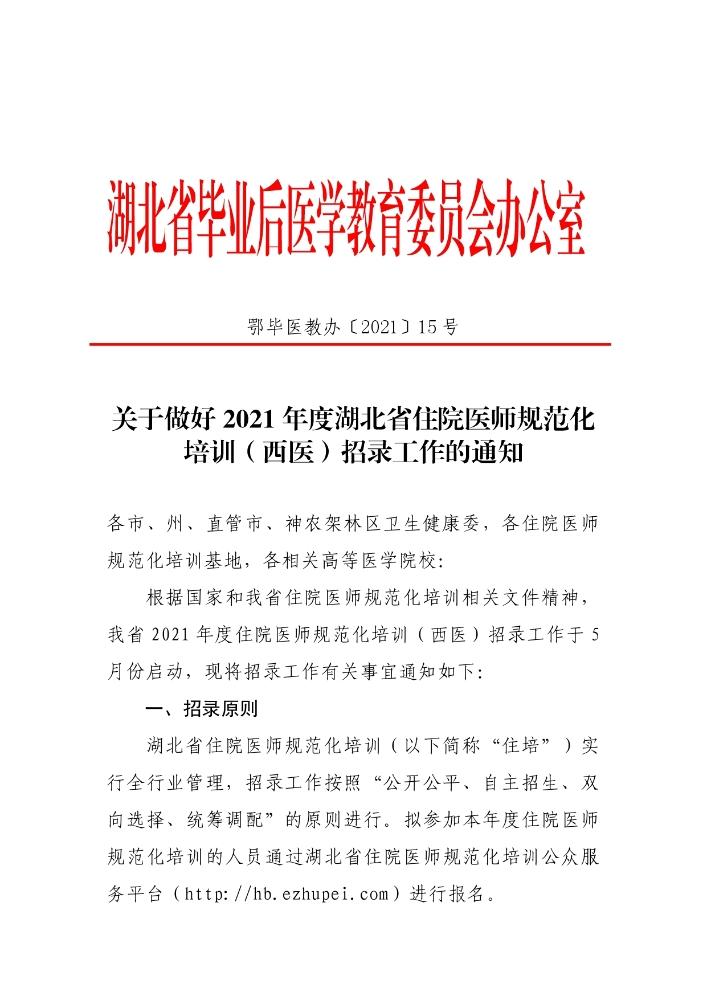 重磅!2021年度湖北省住院医师规范化培训(西医)招录工作的通知