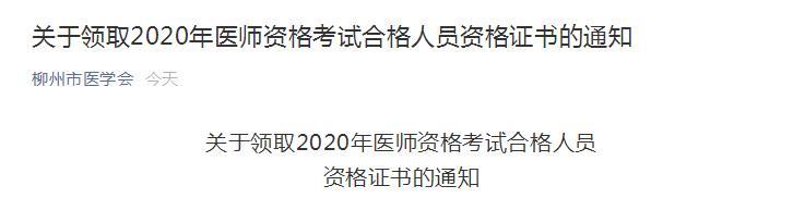 柳州考點2020年度口腔執業醫師資格證書領取時間、地點及要求
