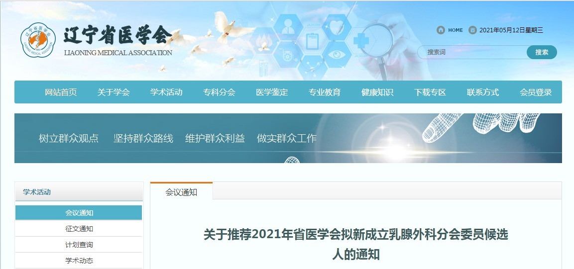 關于推薦遼寧省醫學會擬新成立乳腺外科分會委員候選人的通知