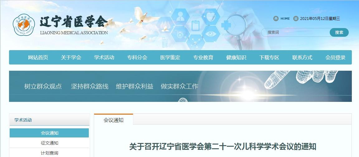 遼寧省醫學會第二十一次兒科學學術會議通知