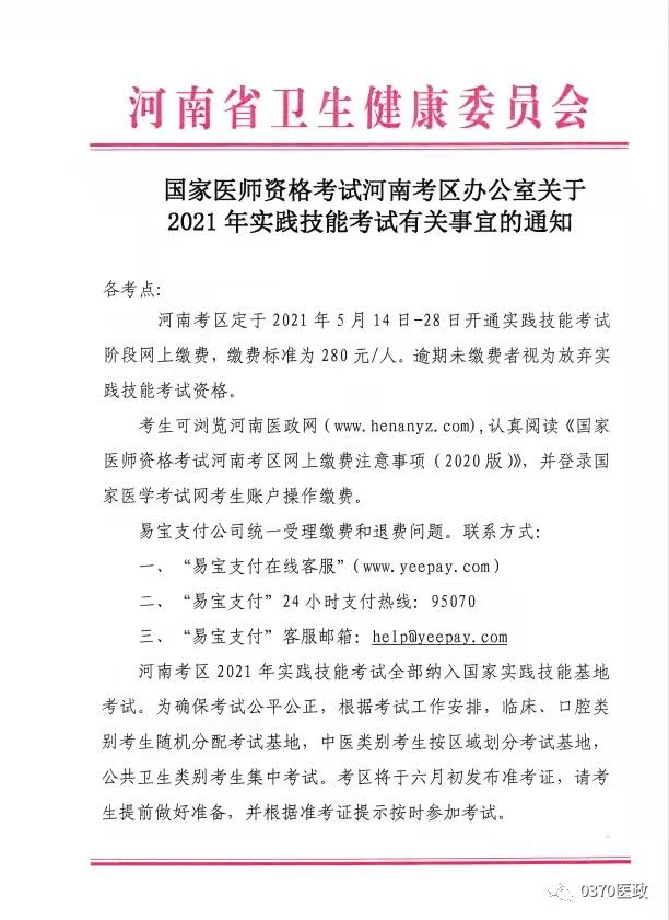 2021年執業醫師資格證考試河南省實踐技能網上繳費入口5月14日開通