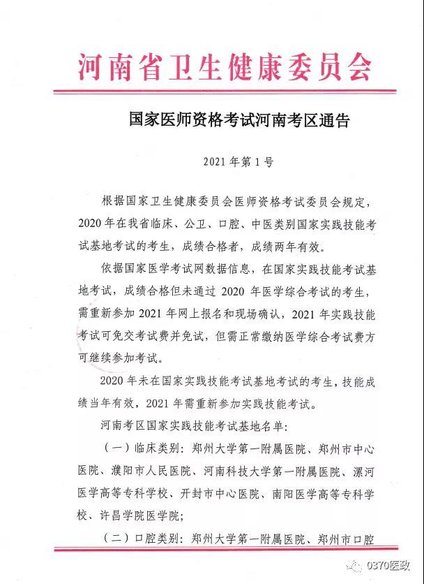 河南考区2021年口腔执业医师国家实践技能考试基地名单公布!