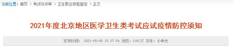 2021年度北京地区医学卫生类考试应试疫情防控须知