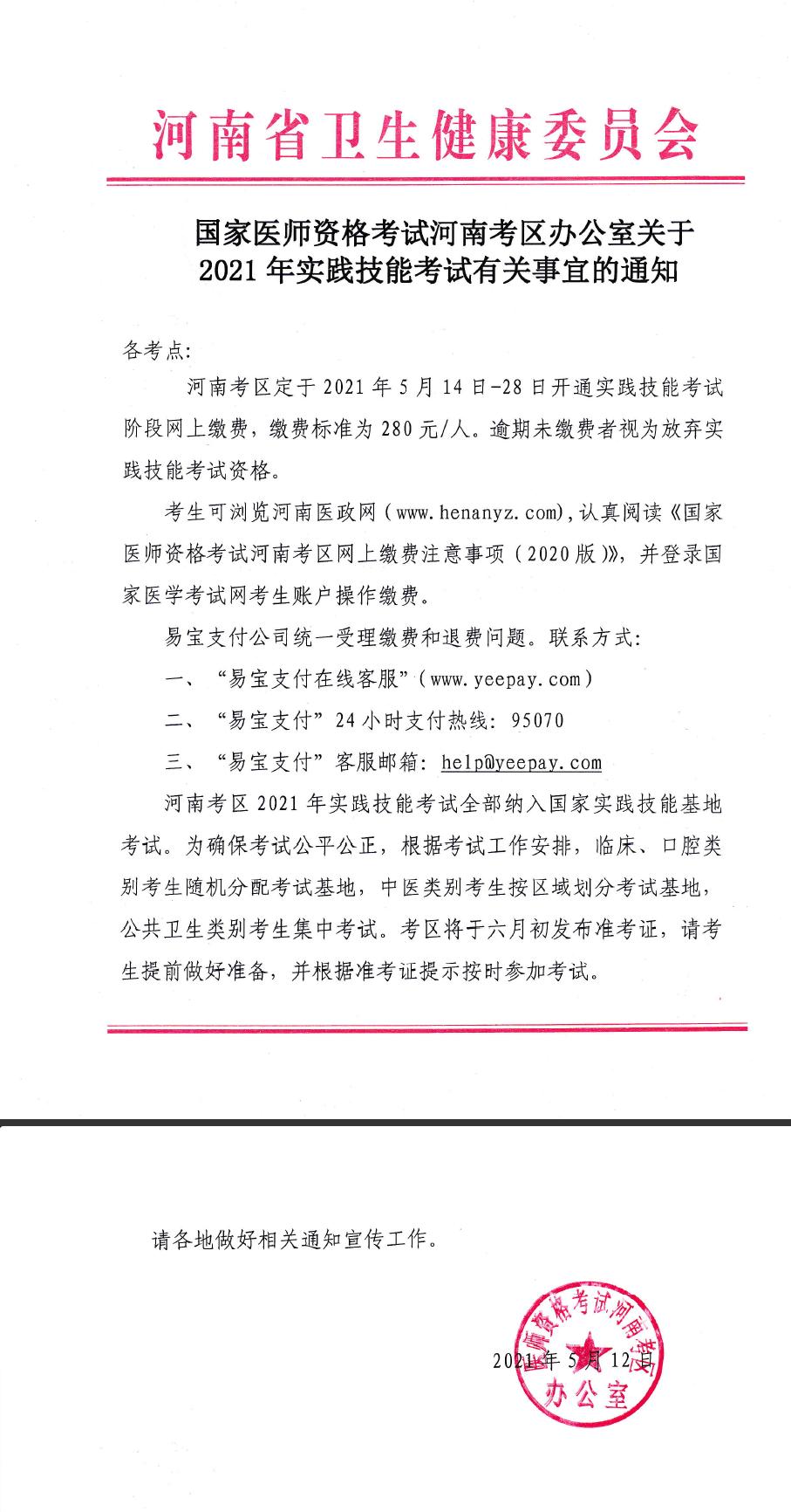 河南技能考试公告
