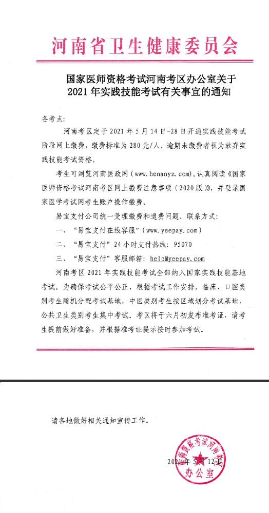驻马店汝南县关于2021年口腔助理医师实践技能考试及缴费的安排