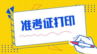 河南省2021年口腔执业医师实践技能准考证什么时候打印?