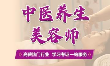 中医养生美容师就业前景如何?