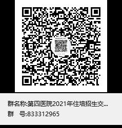 武汉市第四医院2021年住院医师规范化培训(西医类)招生简章