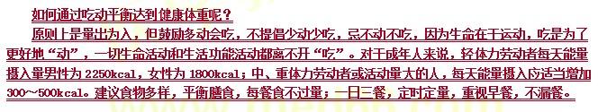 【技能操作】健康管理师第三章重点整理(四)