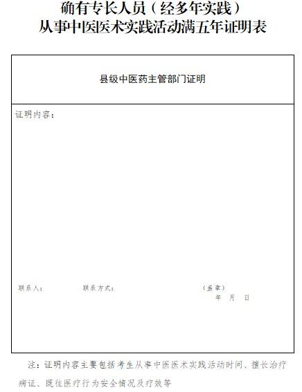 湖南省2021年传统师承确有专长人员临床实践满5年证明表下载