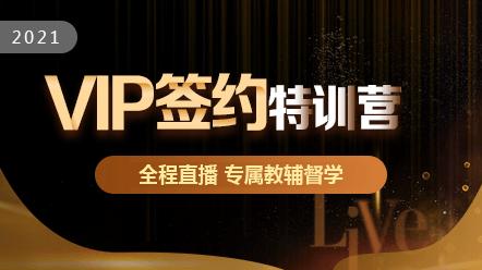 执业药师[VIP签约特训营]2021