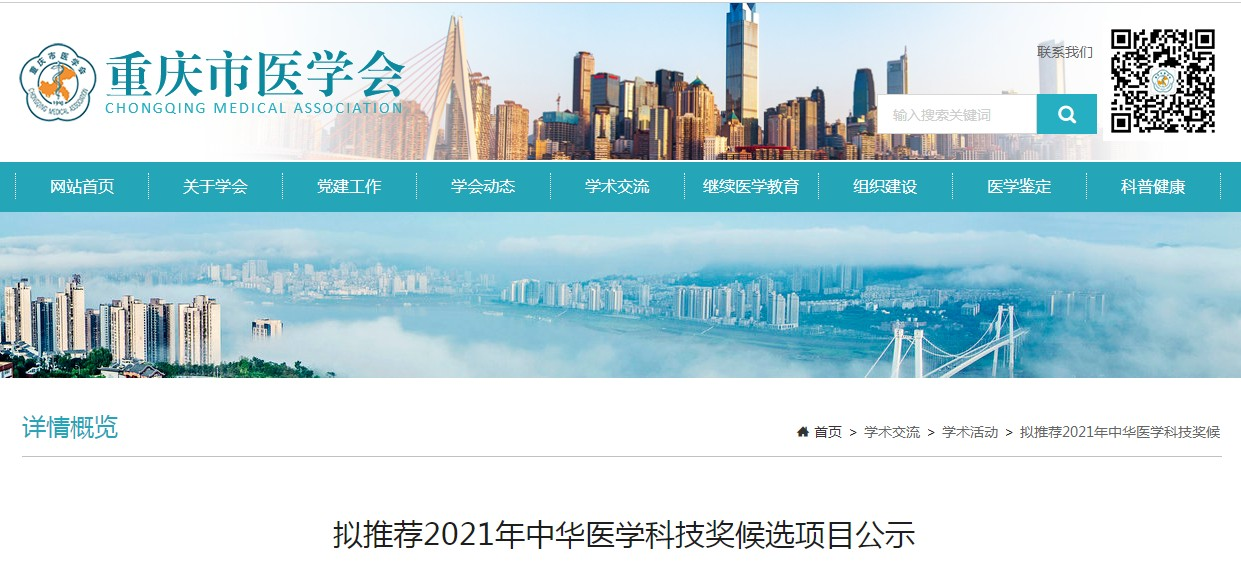 重慶市醫學會擬推薦2021年中華醫學科技獎候選項目公示