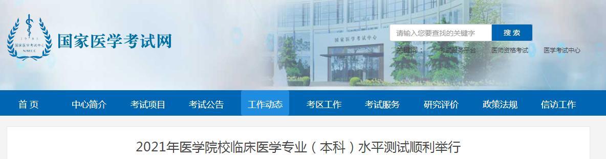 内蒙古医科大学2021年全国医学院校临床医学专业(本科)水平测试工作圆满完成