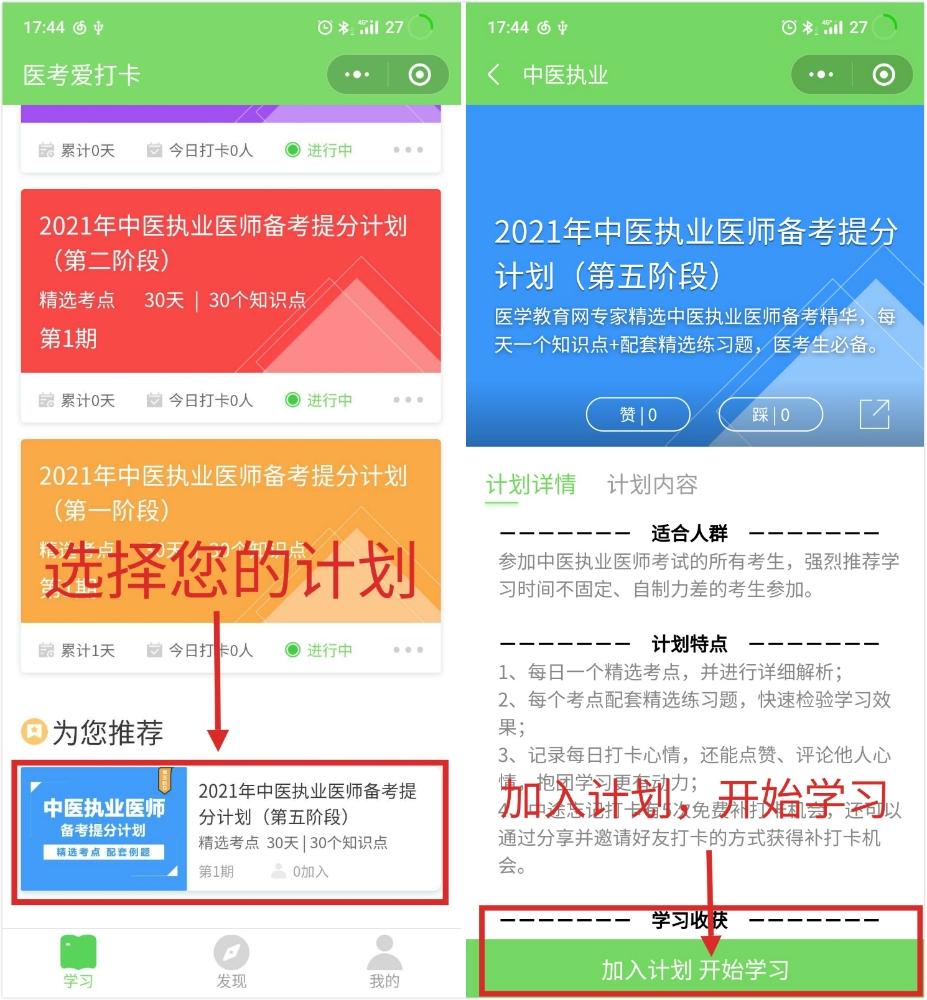 【每月打卡活动】中医执业医师医考爱打卡第五阶段已开启!