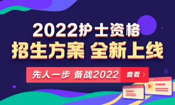 2022年护士资格考试辅导课程全新升级,热招中!