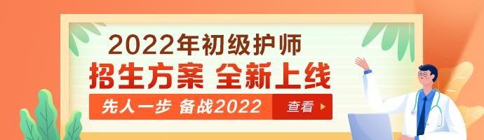 【新课热招】2022初级护师辅导课程热招中,新考期抢先赢!