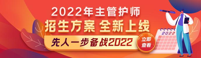 【新课热招】2022年主管护师考试新课上线,超前预售!