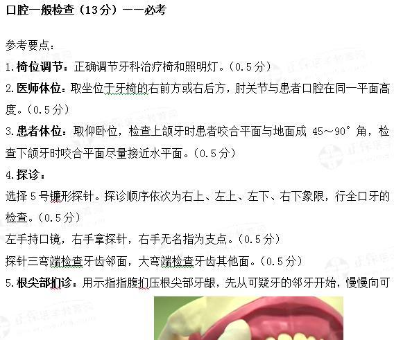 口腔实践技能备考资料包4