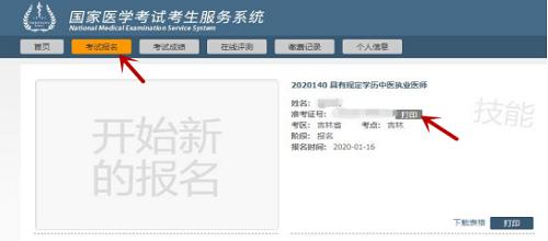 2021年执业医师实践技能考试安徽省准考证打印入口6月8日开通